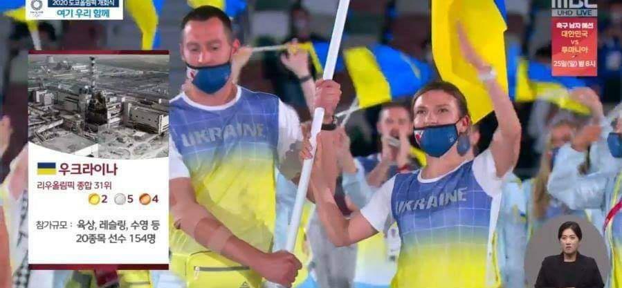 Ucraina, ilsustrată cu tragedia de la Cernobîl de televiziunea sud-coreeană MBC.